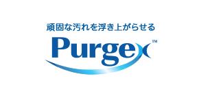 頑固な汚れを浮き上がらせる「Purgex」