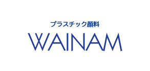 プラスチック顔料「WAINAM」